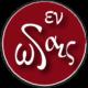 Εν Ωδαίς Logo